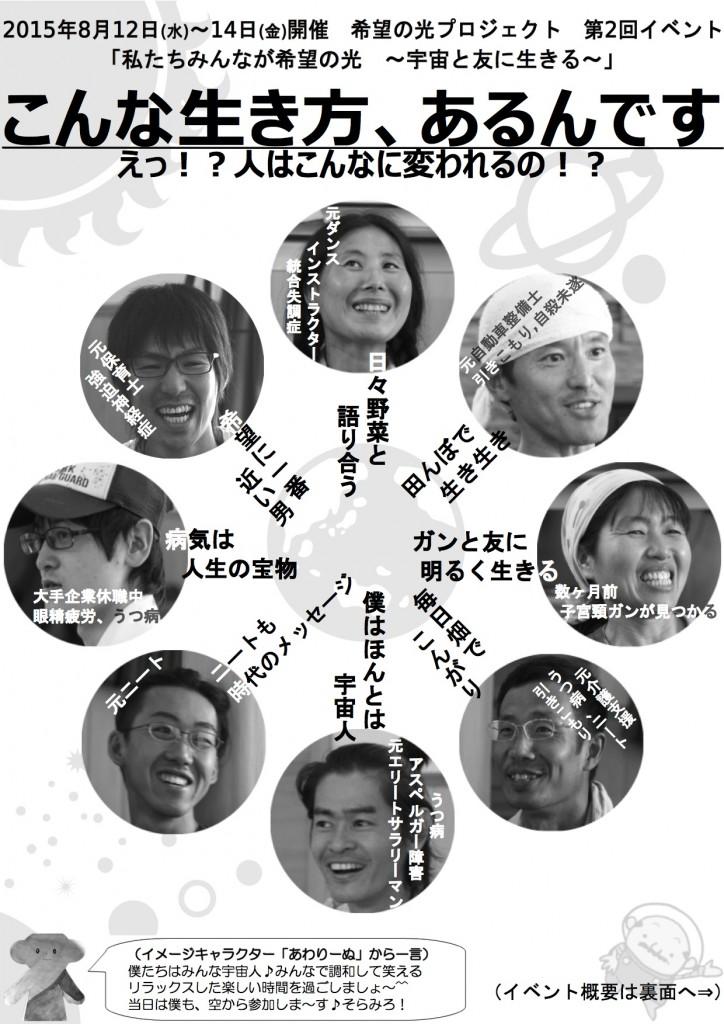 きぼひかチラシ表(白黒)JPEG